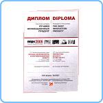 Дипломы, которыми была отмечена продукция фирмы «МАТЕК»